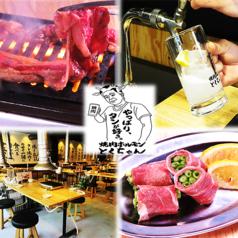 焼肉ホルモンとくちゃん 十三店の特集写真