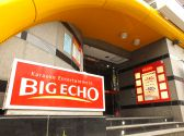 ビッグエコー BIG ECHO 錦糸公園店