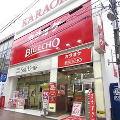 ビッグエコー BIG ECHO 小田急町田駅前店の外観2
