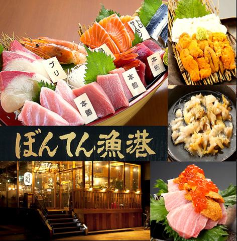 鮮魚/肉/一品料理をコスパ◎で楽しめるぼんてん漁港♪