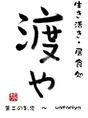 【駅チカ】阪急茨木市駅より徒歩2分