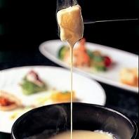 十勝産チーズ使用。ふしみグリエ伝統のチーズフォンデュ