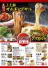 お好み焼本舗 多摩境店のおすすめポイント2