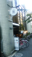 麺酒場 框の雰囲気2