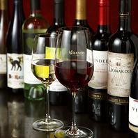 世界各国の選りすぐりワイン