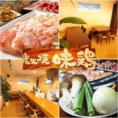 宮古島炭火焼 味鶏 MIDORIの写真
