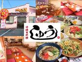 沖縄料理しゅうの詳細