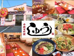 沖縄料理しゅう