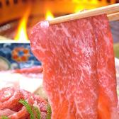 米沢牛 炭火焼肉 上杉 福島店のおすすめ料理2