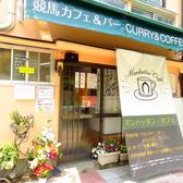 CAFE&BAR マンハッタン カフェの雰囲気3