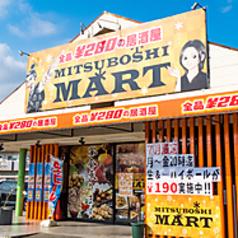 三ツ星マート 葵東店の特集写真
