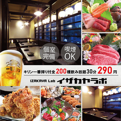 個室居酒屋 イザカヤラボ 札幌駅前店特集写真1