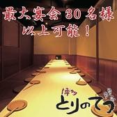 とりのてつ 博多店の雰囲気2