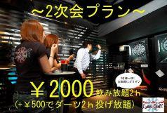 Darts Bar Lanigirl ラニガール 新宿店の画像