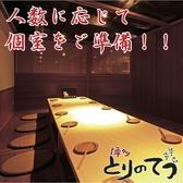 とりのてつ 博多店の雰囲気3