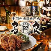 鳥良 横浜西口店 横浜駅のグルメ