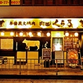 """【京阪本線 古川橋駅から徒歩5分】""""くら乃""""は、厳選して仕入れた、その日一番美味しお肉とホルモンが味わえる焼肉店です。"""
