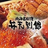 北海道料理 弁天別館の写真