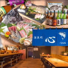 酒魚処 心 SHINの写真