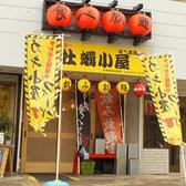 カキ小屋フィーバー @BLUE JAWS 尼崎南塚口駅前店の雰囲気3