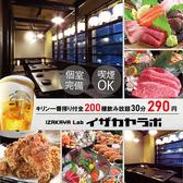 個室居酒屋 イザカヤラボ 札幌駅前店の写真