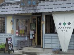 茶房 夢屋の写真