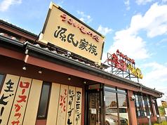 源氏家族 新田店の写真