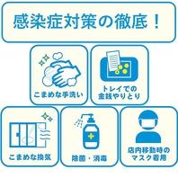 【感染予防対策実施中!】ご安心してお楽しみ下さい。