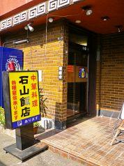 石山飯店の写真