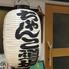 ちゃんこ道場 両国駅前店のロゴ
