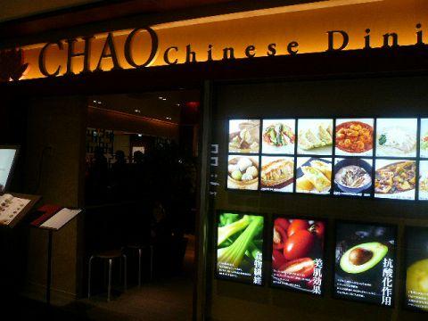 チャイニーズダイニング CHAO ルミネ池袋店の写真