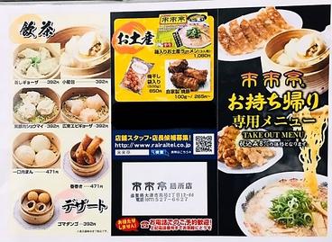 来来亭 膳所店のおすすめ料理1