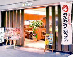 さぬき麺業 空港店の写真
