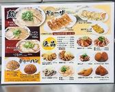 来来亭 膳所店のおすすめ料理2