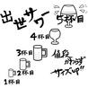 伊勢えび 蟹料理 魚や 大井町店のおすすめポイント3