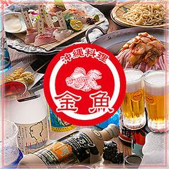 沖縄料理 金魚 三宮本店の写真