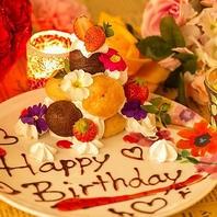 ◆記念日・誕生日のお祝いサプライズ承ります◆