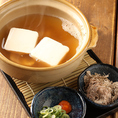 ちょっと逸品…★湯豆腐、おでん、どて焼きなどもご用意★