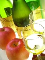 リンゴのお酒シードル♪ガレットと一緒に楽しんで!