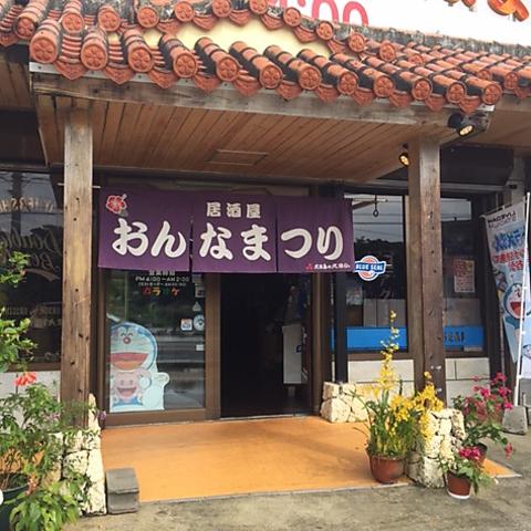 夕方5時OPEN!地元衆に愛される沖縄居酒屋。多彩なメニュー!