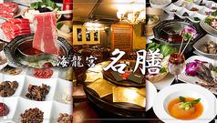 海龍宮 重慶火鍋 名膳 上野の写真