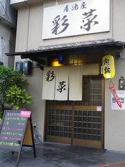 居酒屋 彩菜の写真