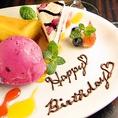 誕生日や記念日など、お祝いにはサプライズでお出迎えします!