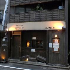 ガシラ 渋谷店の写真