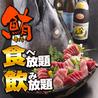 魚×肉バル MAGURO DINING マグロダイニング 新宿本店のおすすめポイント1