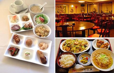 中国料理 不二屋