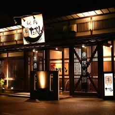 焼肉 牛たか山本店の写真