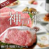 DINING BAR 神戸倶楽部のおすすめ料理3