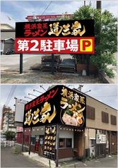 横浜家系ラーメン 道三家 大垣店の写真