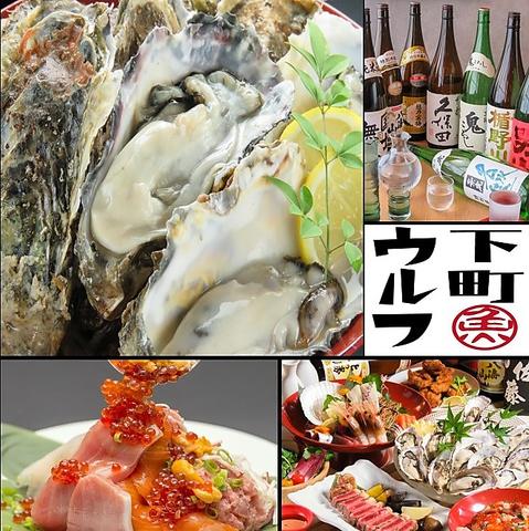 北海道の海鮮を楽しむなら下町ウルフ♪旬の海鮮を心ゆくまでお楽しみください☆